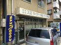 (株)スエタイヤー商会