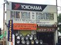 (株)ナイス カーシューズ ごぶやまパート2店
