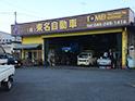 (株)東名自動車