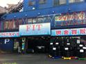 (有)プラステン FITコーポレーション 町田店