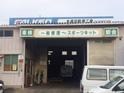 (有)泉自動車工業