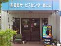 (有)名岐サービスセンター 郡上店