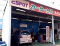 エスポット裾野店 カーサービスJCA
