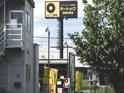 オートック京都伏見店