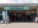 スーパーカーピットJCAイオンスーパーセンター鏡石店