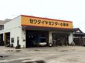 セワタイヤセンター小岩井