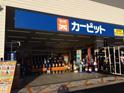 ダイキ富雄南店 カーサービスJCA