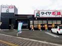 タイヤ市場 水戸笠原店