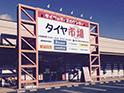タイヤ市場 倉賀野店