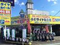 小杉タイヤ販売(株)つきみ野店