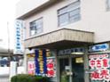 八千代自動車工業(株)