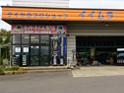 飯村ゴム八郷支店