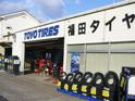 福田タイヤ商会
