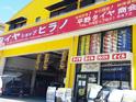 平野タイヤ商会