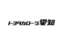 トヨタカローラ愛知(株) 蒲郡店