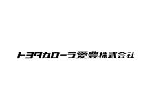トヨタカローラ愛豊(株) 豊田店