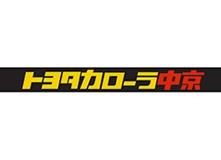 トヨタカローラ中京(株) 西尾店