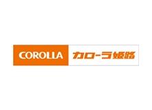 トヨタカローラ姫路(株)  高砂店
