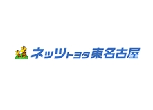 ネッツトヨタ東名古屋(株)島田橋店