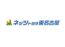 ネッツトヨタ東名古屋(株)鍋屋上野店