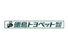 徳島トヨペット(株)  三加茂店
