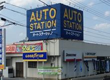 (株)オートステーション皆野店