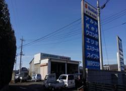 (有)大島自動車