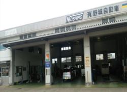 (有)野城自動車整備工場