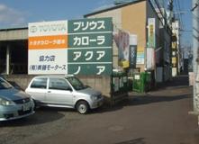 (有)斎藤モータース