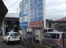 (有)脇島自動車整備工場