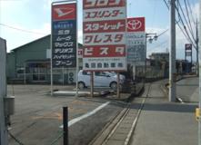 亀田自動車(株)