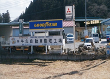 (有)牛久自動車修理工場