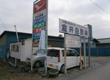 倉井自動車