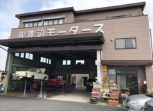 (有)渡辺モータース