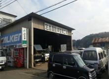 石島自動車整備工場