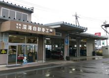 (有)深澤自動車工業