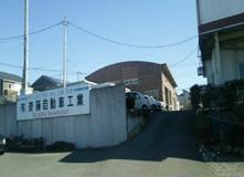 (有)齋藤自動車工業