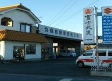 久保自動車整備工場