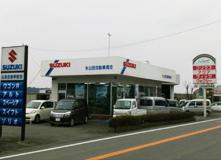 (有)山田自動車商会