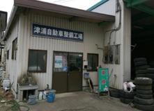津浦自動車整備工場