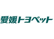 愛媛トヨペット(株) リピット新居浜