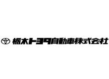栃木トヨタ自動車(株) 栃木店