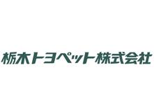栃木トヨペット(株) 栃木店