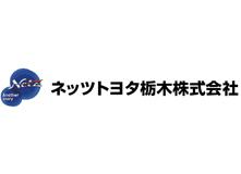 ネッツトヨタ栃木(株) 足利トンネル通り店