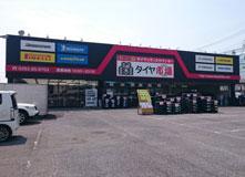 タイヤ市場佐野店