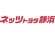 ネッツトヨタ静浜(株) 池田東店
