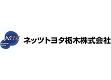 ネッツトヨタ栃木(株) 宇都宮ゆいの杜店