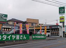 (有)石塚タイヤサービス