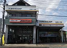 (有)北條タイヤ商会