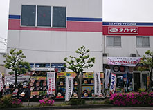 石川タイヤ商会 小山南店